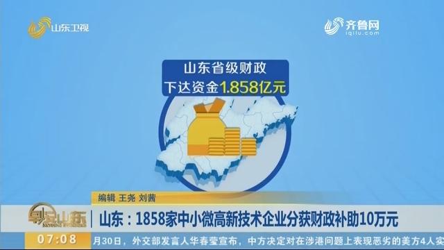 山东:1858家中小微高新技术企业分获财政补助10万元