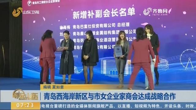青岛西海岸新区与市女企业家商会达成战略合作