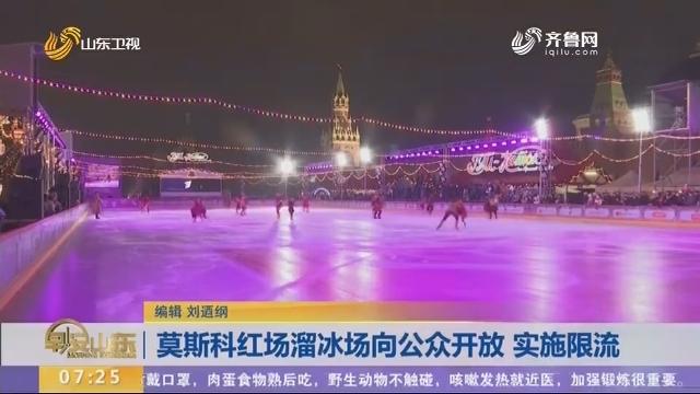 莫斯科红场溜冰场向公众开放 实施限流