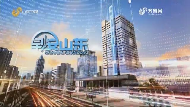 2020年12月1日早安山东完整版