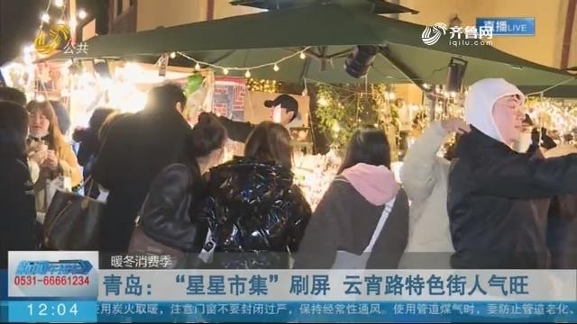 """【暖冬消费季】青岛:""""星星市集""""刷屏 云宵路特色街人气旺"""