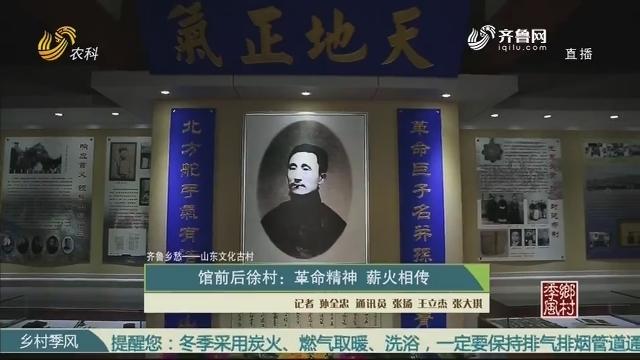 【齐鲁乡愁——山东文化古村】馆前后徐村:革命精神 薪火相传