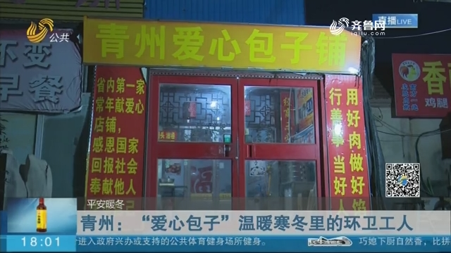 """青州:""""爱心包子""""温暖寒冬里的环卫工人"""