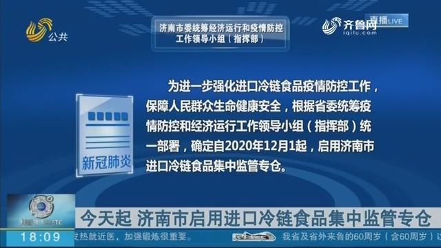 今天起 济南市启用进口冷链食品集中监管专仓
