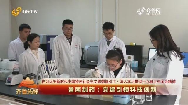 20201201《齐鲁先锋》:鲁南制药——党建引领科技创新