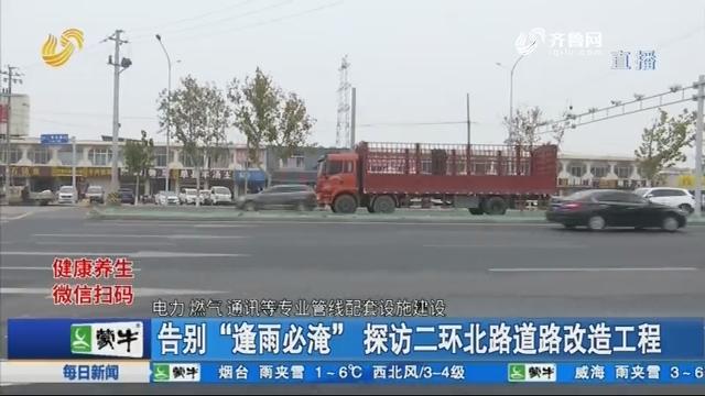 济南:交通加速 23条新建或改扩建道路已通车