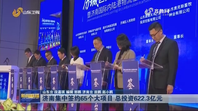 济南集中签约65个大项目 总投资622.3亿元