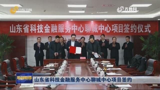 山东省科技金融服务中心聊城中心项目签约