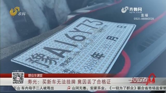 【群众车课堂】寿光:买新车无法挂牌 竟因丢了合格证
