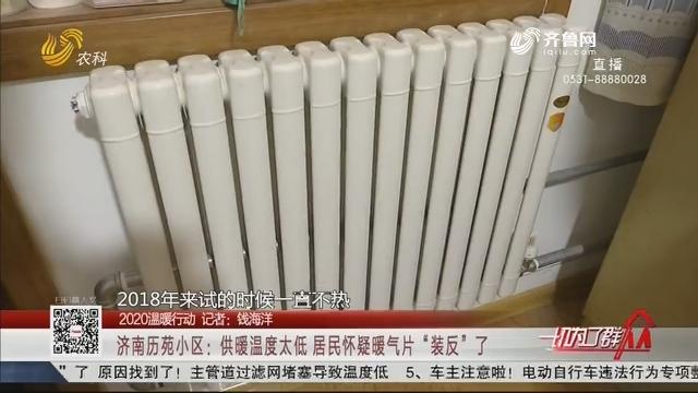 """【2020温暖行动】济南历苑小区:供暖温度太低 居民怀疑暖气片""""装反""""了"""