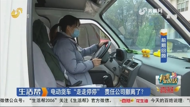 """【有事您说话】电动货车""""走走停停""""责任公司撤离了?"""