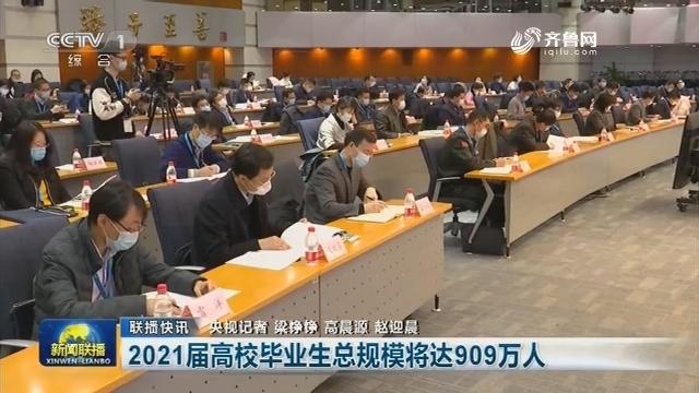【联播快讯】2021届高校毕业生总规模将达909万人