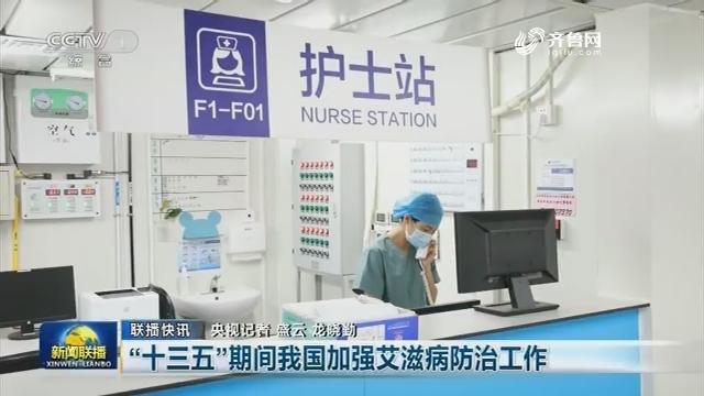 """【联播快讯】""""十三五""""期间我国加强艾滋病防治工作"""