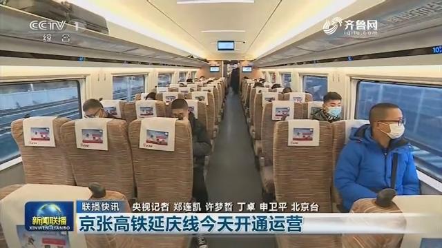 【联播快讯】京张高铁延庆线今天开通运营