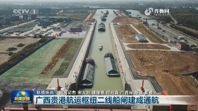 【联播快讯】广西贵港航运枢纽二线船闸建成通航