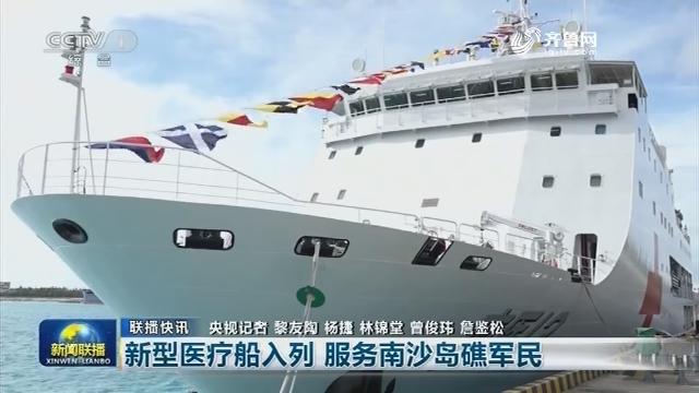 【联播快讯】新型医疗船入列 服务南沙岛礁军民
