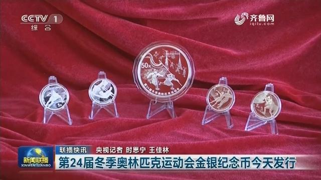 【联播快讯】第24届冬季奥林匹克运动会金银纪念币今天发行