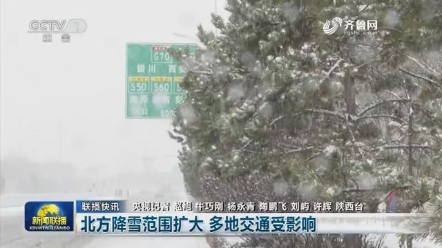 【联播快讯】北方降雪范围扩大 多地交通受影响
