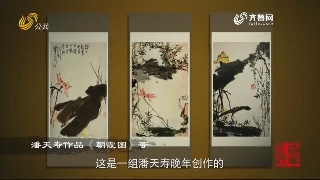百年巨匠潘天寿第二期——《光阴的故事》20201201