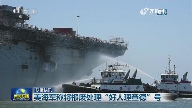 """【联播快讯】美海军称将报废处理""""好人理查德""""号"""
