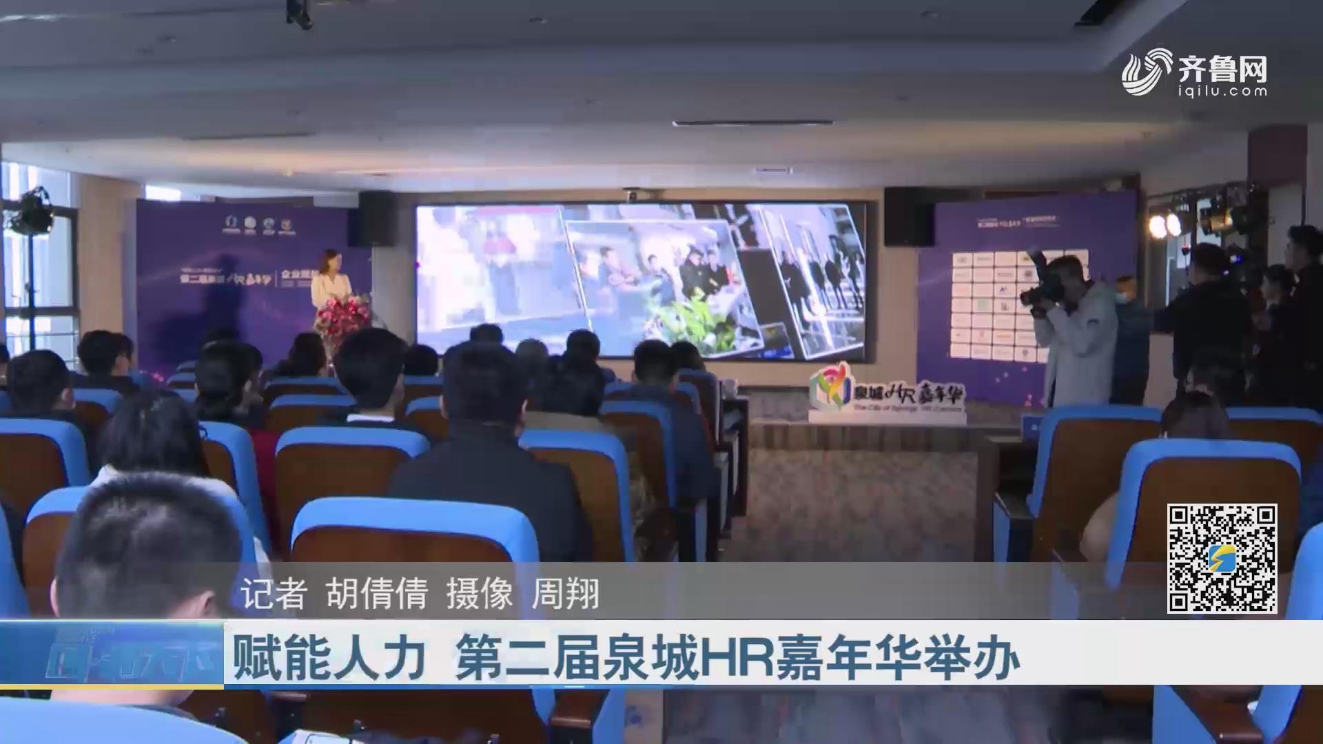 赋能人力 第二届泉城HR嘉年华举办