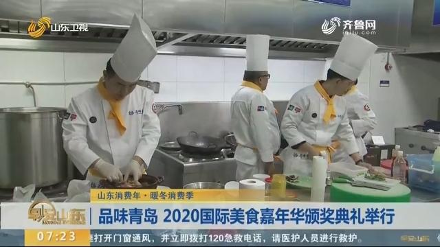 【山东消费年·暖冬消费季】品味青岛 2020国际美食嘉年华颁奖典礼举行