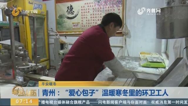 """【平安暖冬】青州:""""爱心包子""""温暖寒冬里的环卫工人"""