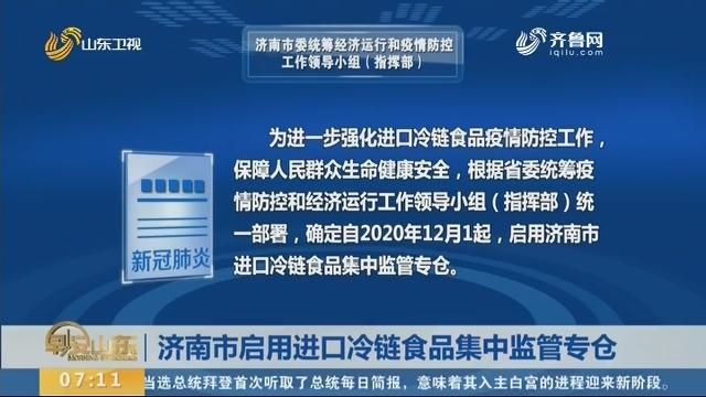济南市启用进口冷链食品集中监管专仓