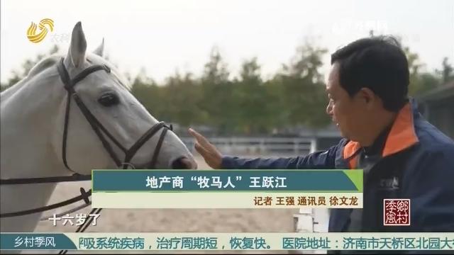 """地产商""""牧马人""""王跃江"""