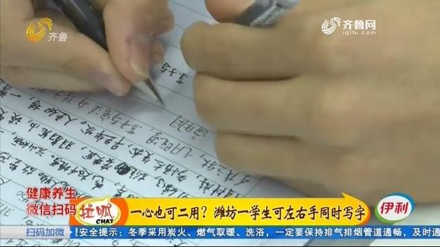 双手同时写字的高中生