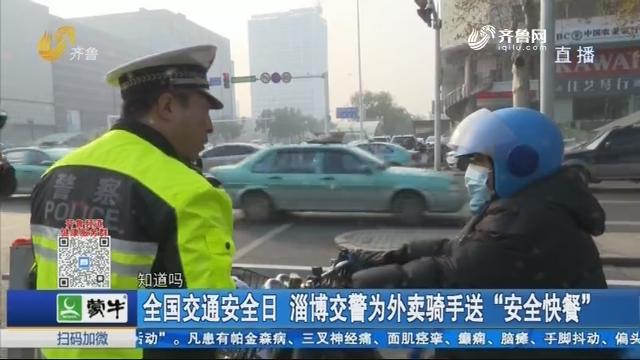 """全邦交通安全日:淄博交警为外卖骑手送""""安全快餐"""""""