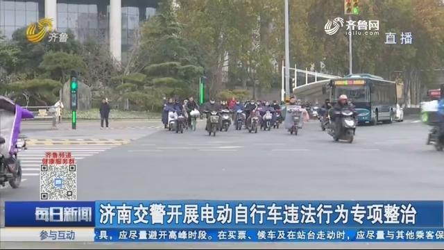 济南交警开展电动自行车违法行为专项整治