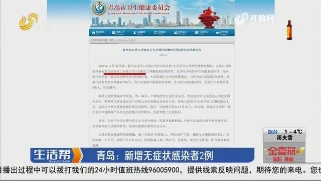 青岛:新增无症状感染者2例