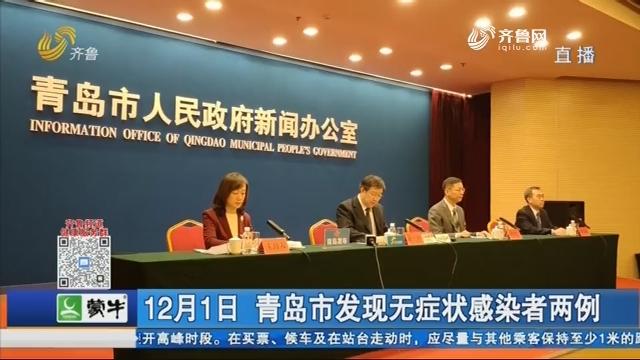 12月1日 青岛市发现无症状感染者两例