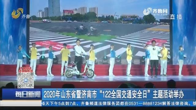 """2020年山东省暨济南市""""122全国交通安全日""""主题活动举办"""