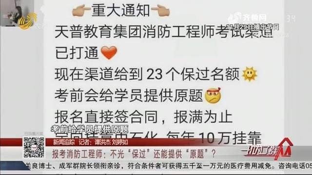"""【新闻追踪】报考消防工程师:不光""""保过""""还能提供""""原题""""?"""