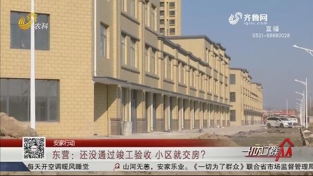 【安家行动】东营:还没通过竣工验收 小区就交房?