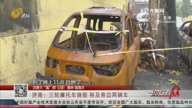 """【消费大""""真""""探】济南:三轮摩托车烧毁 殃及旁边两辆车"""