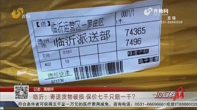 临沂:寄送货物破损 保价七千只赔一千?