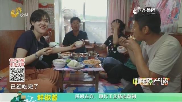 20201202《中国原产递》:鲜椒酱