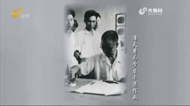 百年巨匠潘天寿第三期——《光阴的故事》20201202