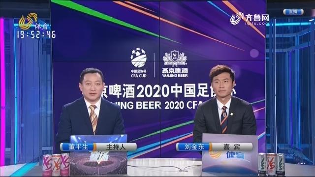 广州富力vs山东鲁能(上)