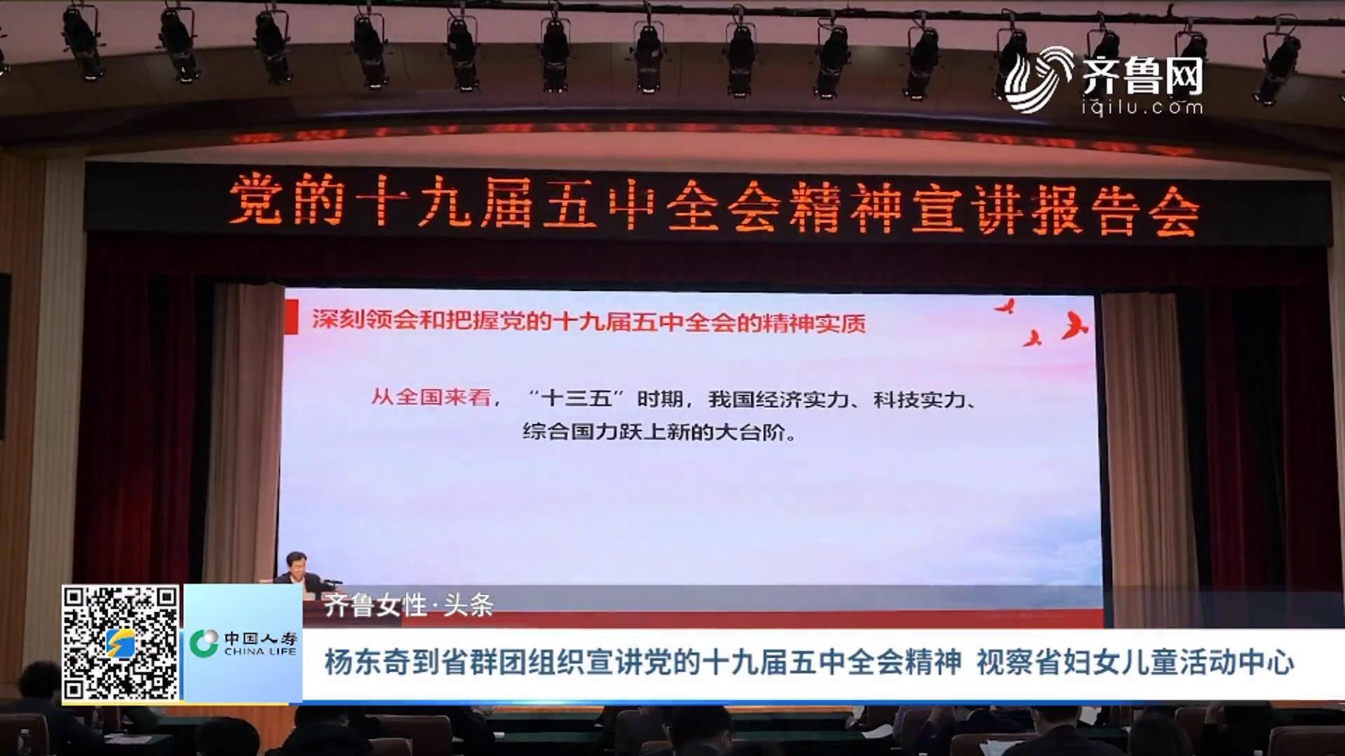 杨东奇到省群团组织宣讲党的十九届五中全会精神  视察省妇女儿童活动中心