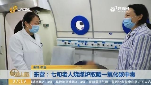 东营:七旬老人烧煤炉取暖一氧化碳中毒