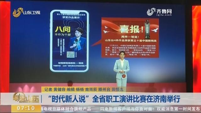 """""""时代新人说""""全省职工演讲比赛在济南举行"""