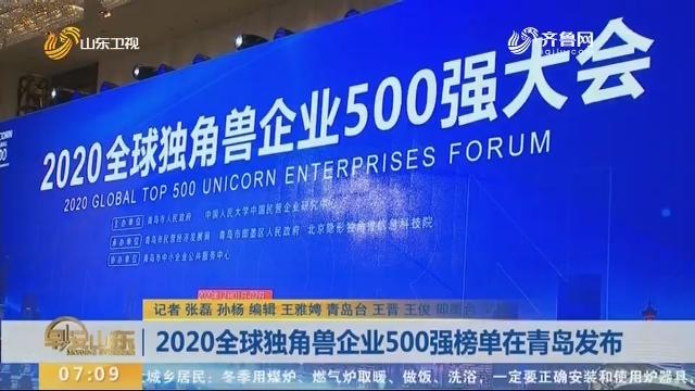 2020全球独角兽企业500强榜单在青岛发布