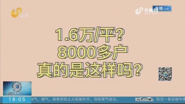 济南天桥区涌现8000多拆迁户?房屋征收服务中心:具体规划未出