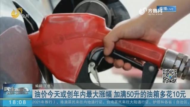 油价今天或创年内最大涨幅 加满50升的油箱多花10元