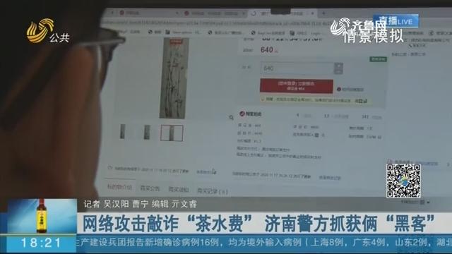 """网络攻击敲诈""""茶水费"""" 济南警方抓获俩""""黑客"""""""