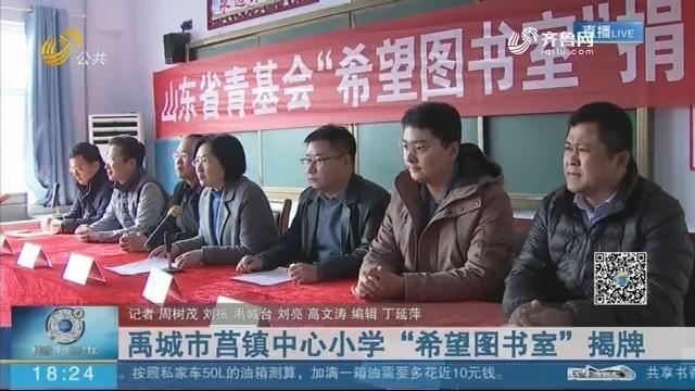 """禹城市莒镇中心小学""""希望图书室""""揭牌"""